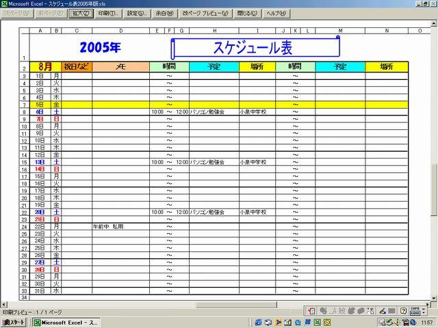 エクセルのスケジュール表 ...